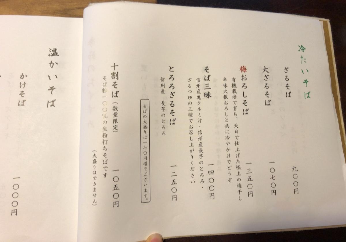 f:id:suki_hodai:20200330214135j:plain