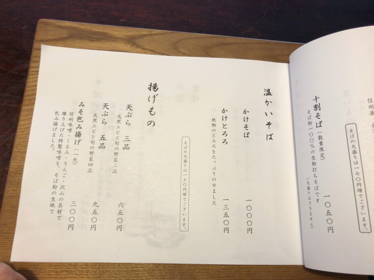 f:id:suki_hodai:20200330214140j:plain