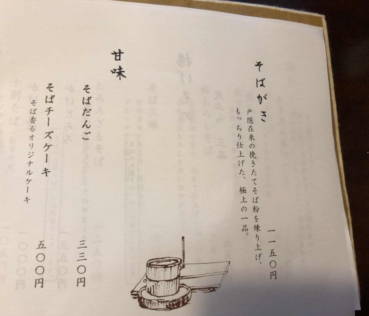 f:id:suki_hodai:20200330214146j:plain