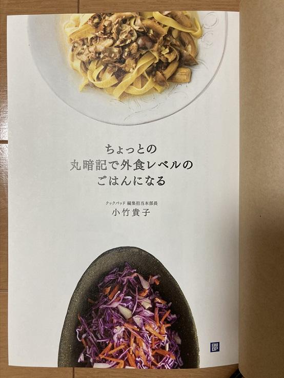 『ちょっとの丸暗記で外食レベルのごはんになる』中表紙の写真