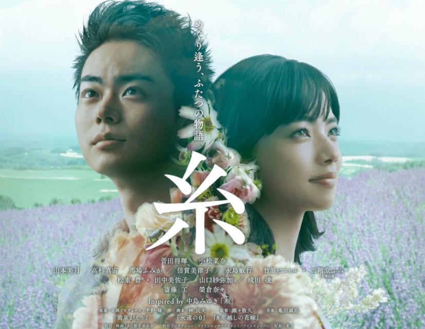 映画「糸」の写真