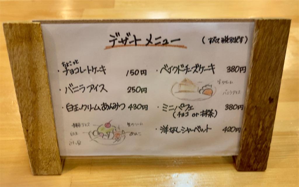 キママニ食堂 デザートメニュー