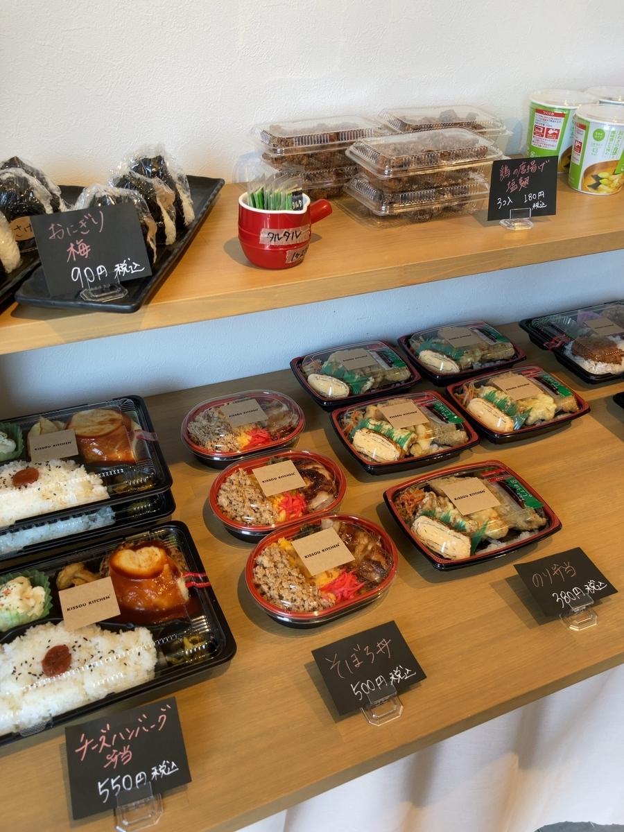 KISSOU  KITCHEN お弁当が並ぶ店内の様子の写真