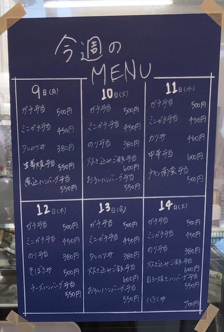 KISSOU KITCHEN今週のお弁当メニュー表の写真