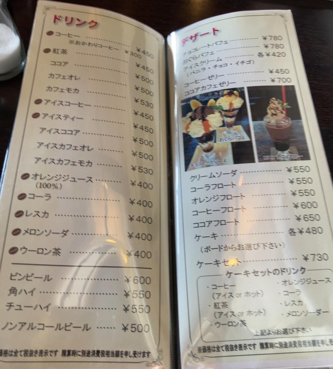 喫茶あくび ドリンク&デザートメニュー