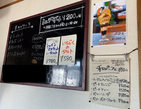 喫茶あくび 日替わりデザートメニュー