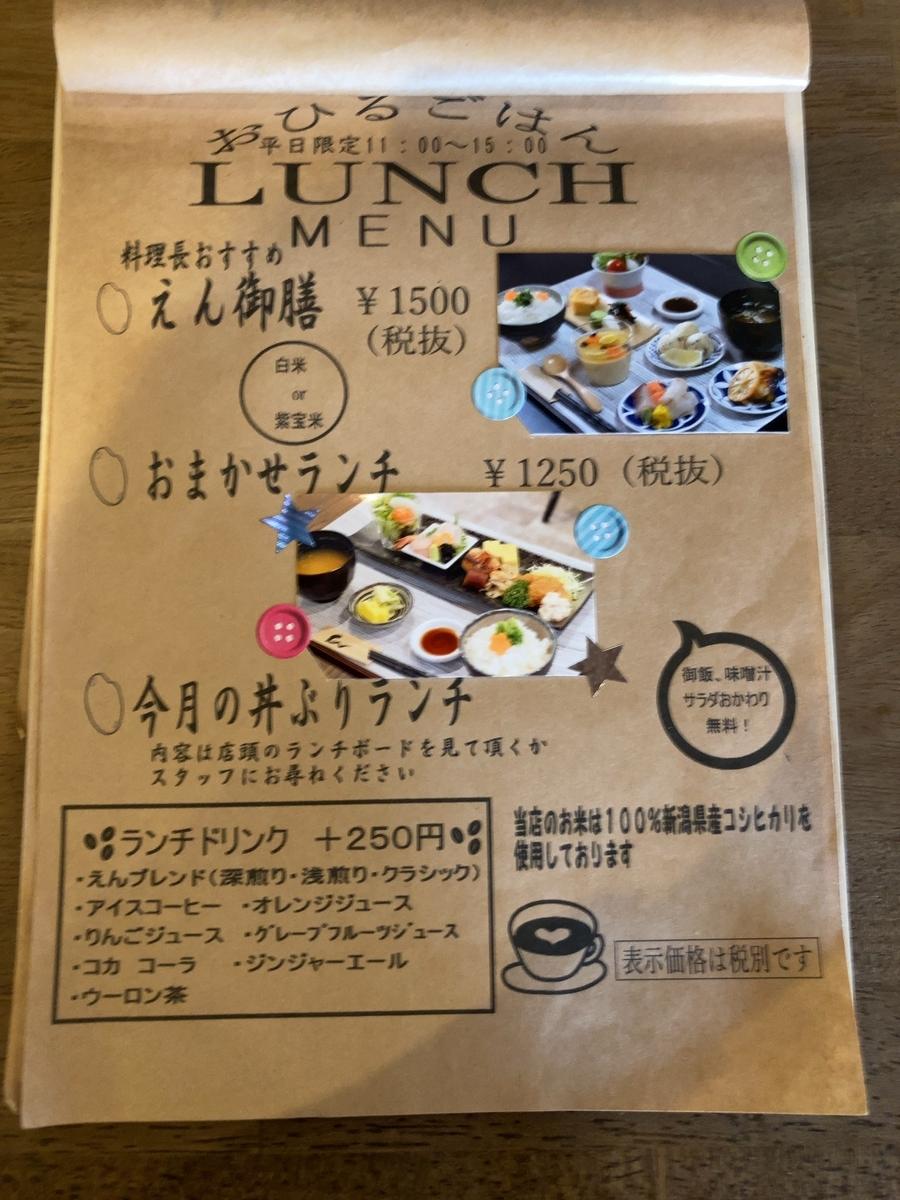 和食カフェえんのランチメニュー2