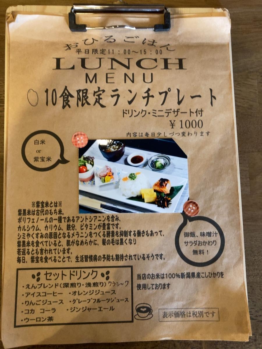 和食カフェえんのランチメニュー1