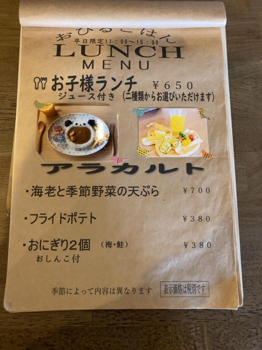 和食カフェえんのランチメニュー3