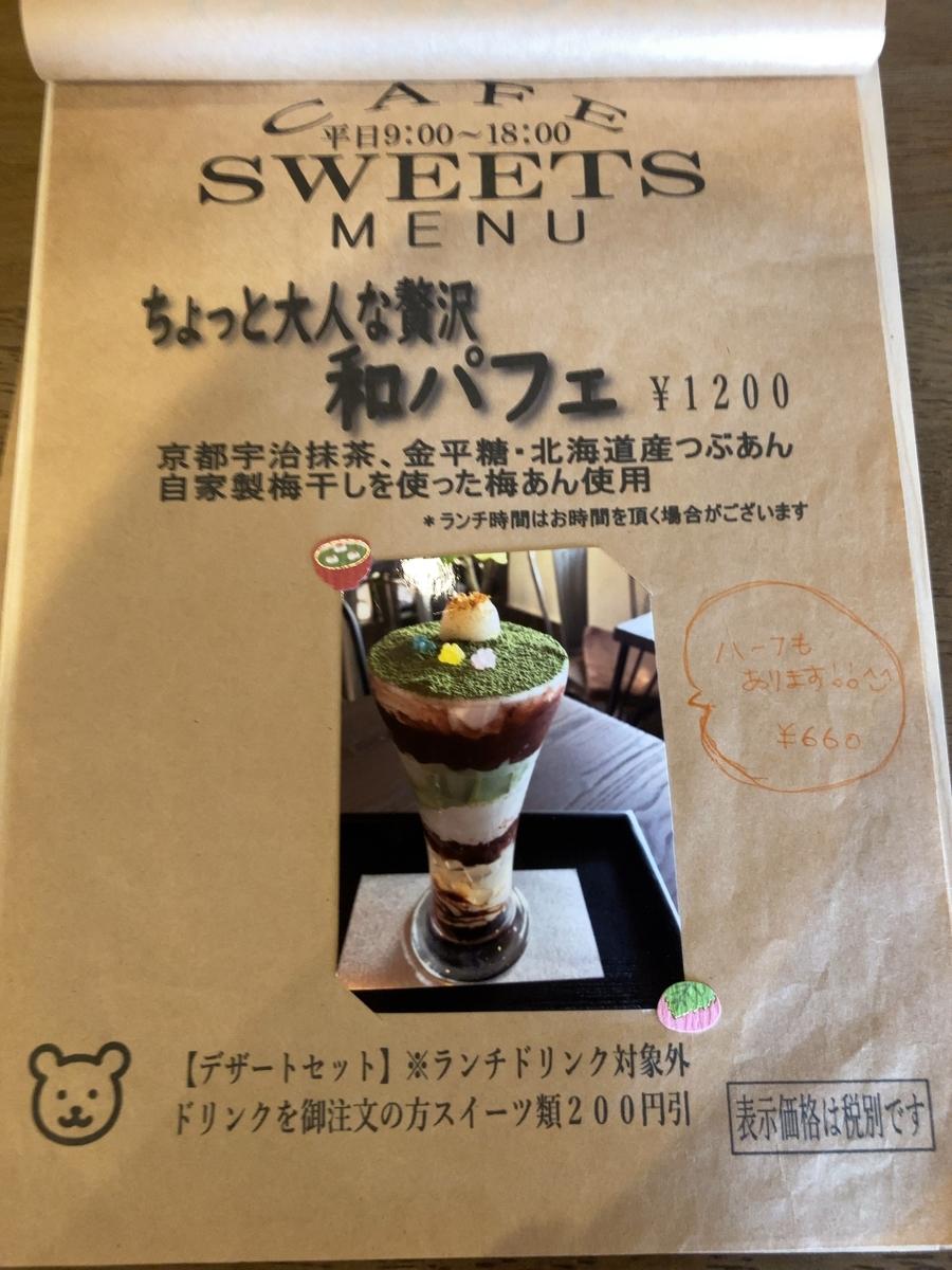 和食カフェえん スイーツメニュー表2