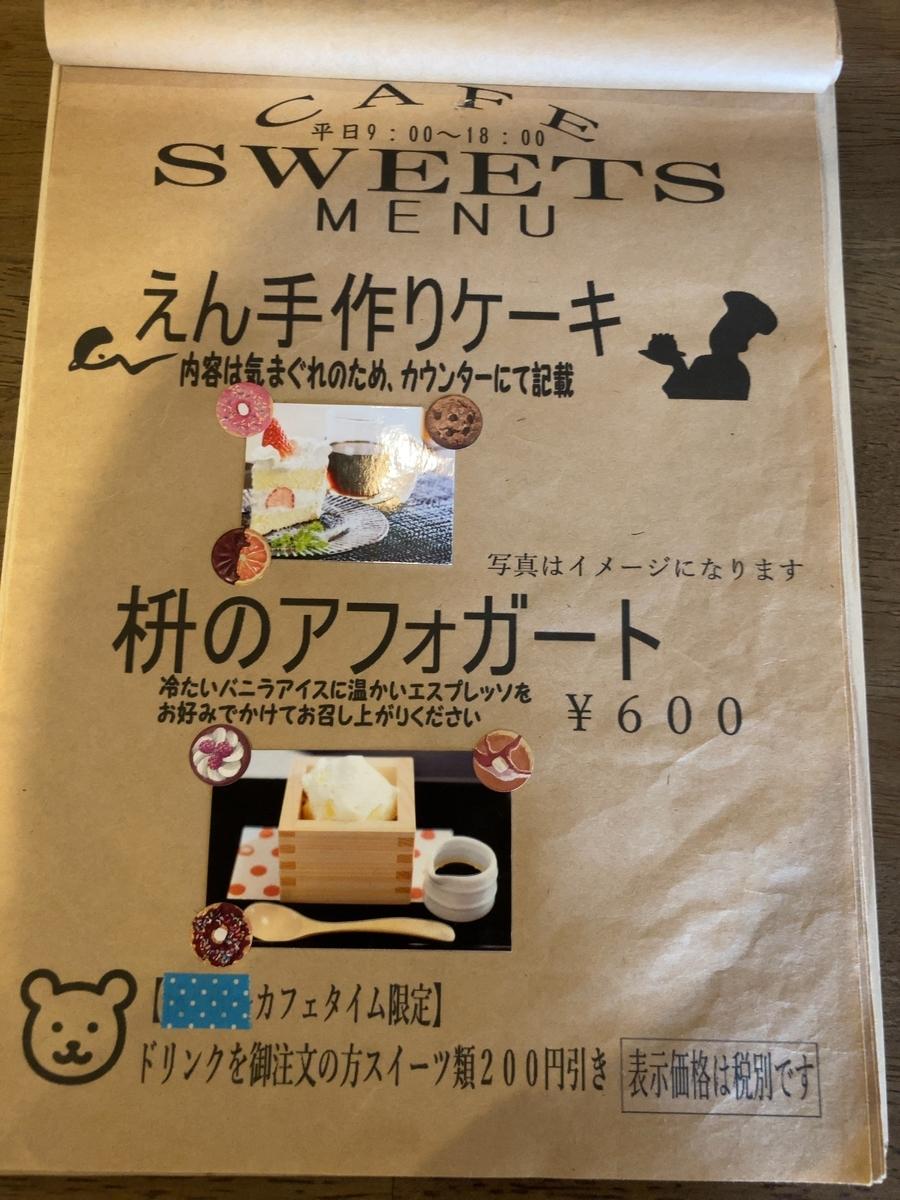 和食カフェえん スイーツメニュー表1