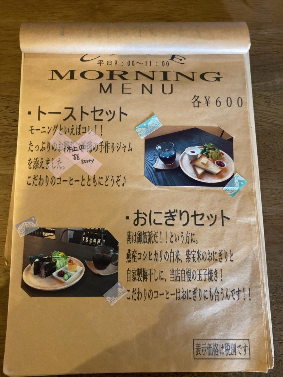 和食カフェえん モーニングメニュー表