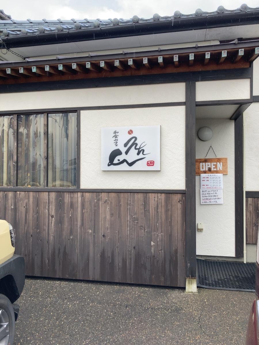和食カフェえんの外観
