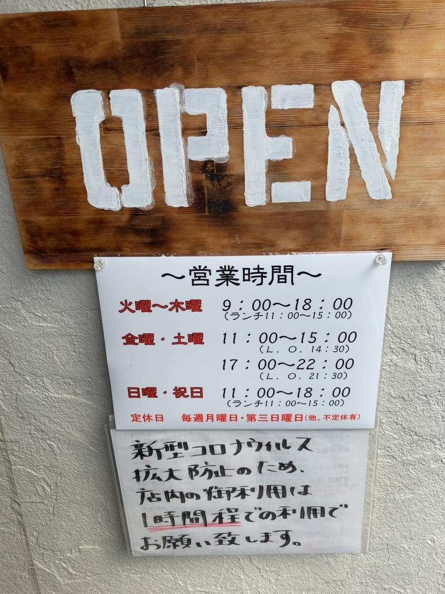 和食カフェえんの営業時間