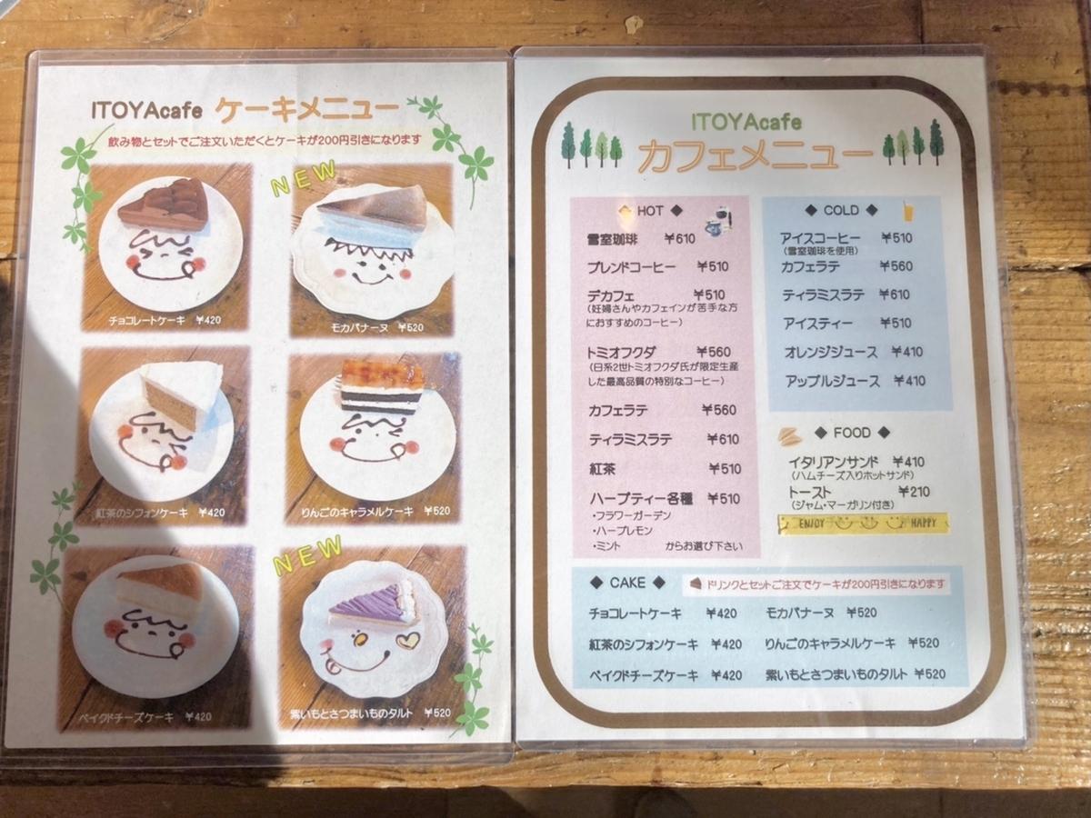 f:id:suki_hodai:20201120130024j:plain