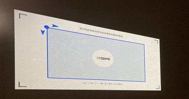 MOGO Proの横補正中の写真1