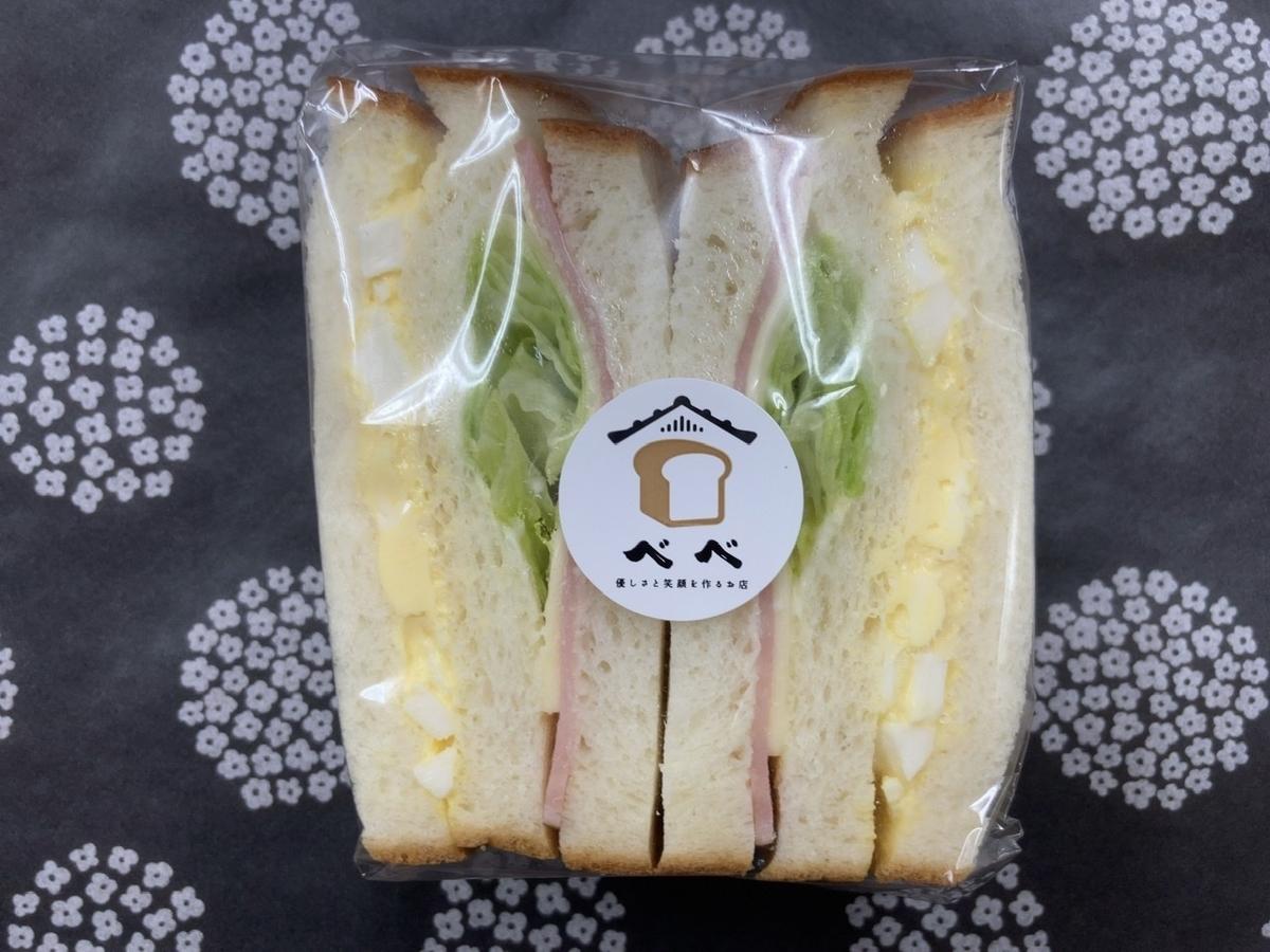 1日に400斤の食パンを売る三条市のベーカリー「べべ」でサンドイッチを買ってきた