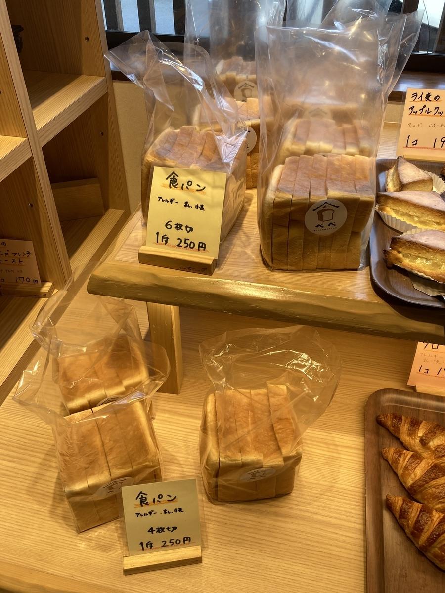 べべの食パンが店頭に並んでいる様子1