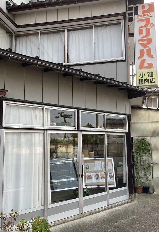 小池精肉店の外観の写真