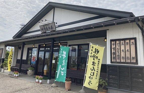 坂田屋本店の外観の様子を撮影した写真