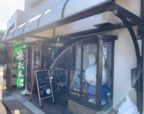寿津屋菓子店の外観の様子を撮影した写真