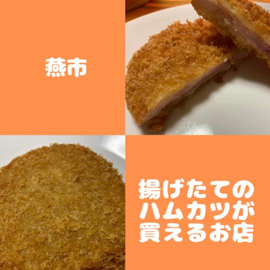 新潟県燕市で揚げたてのハムカツが買えるおすすめのお肉屋さん5選