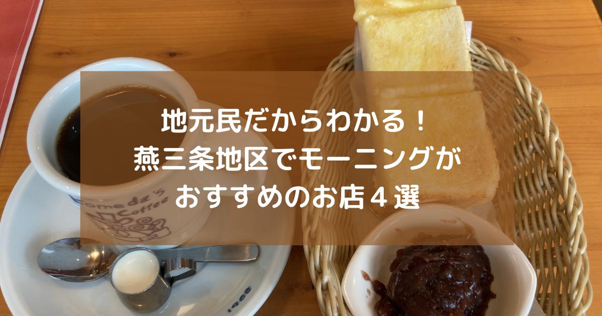 f:id:suki_hodai:20210308223310p:plain