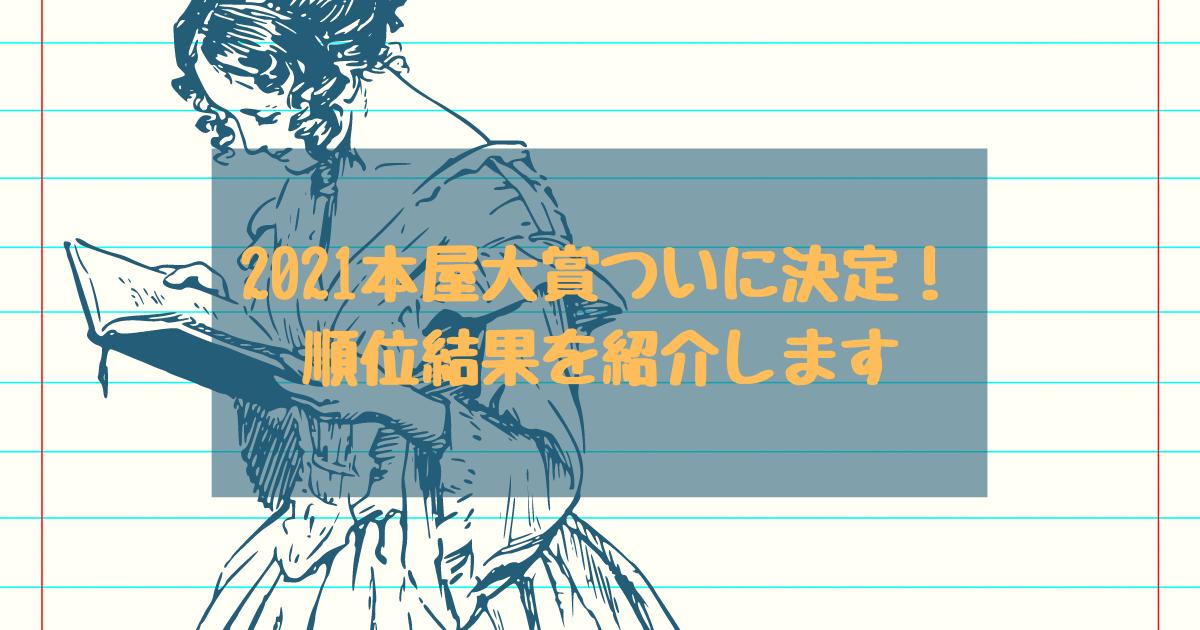 f:id:suki_hodai:20210414171132p:plain