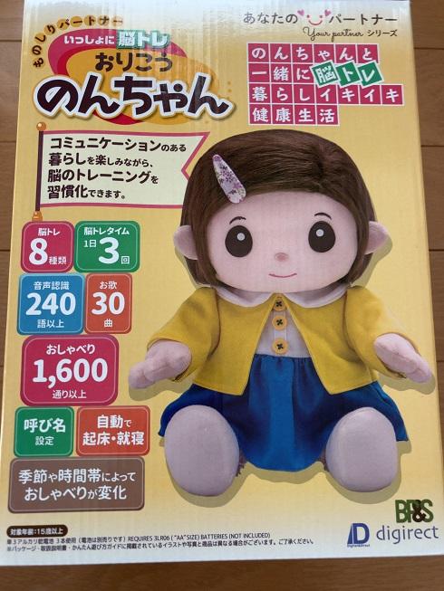 音声認識人形 いっしょに脳トレおりこうのんちゃん基本機能