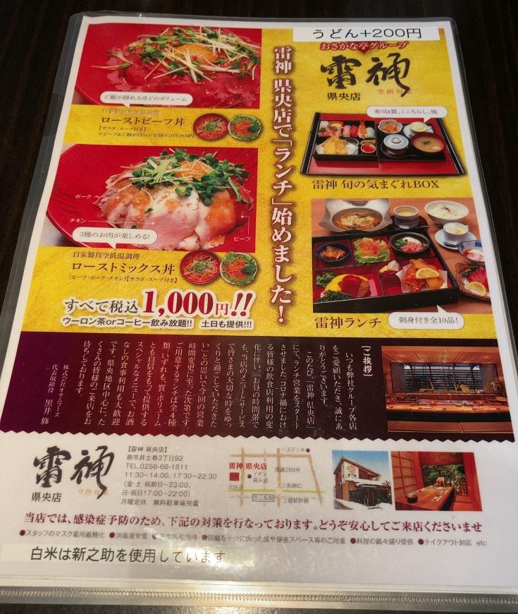 雷神県央店のランチメニュー1