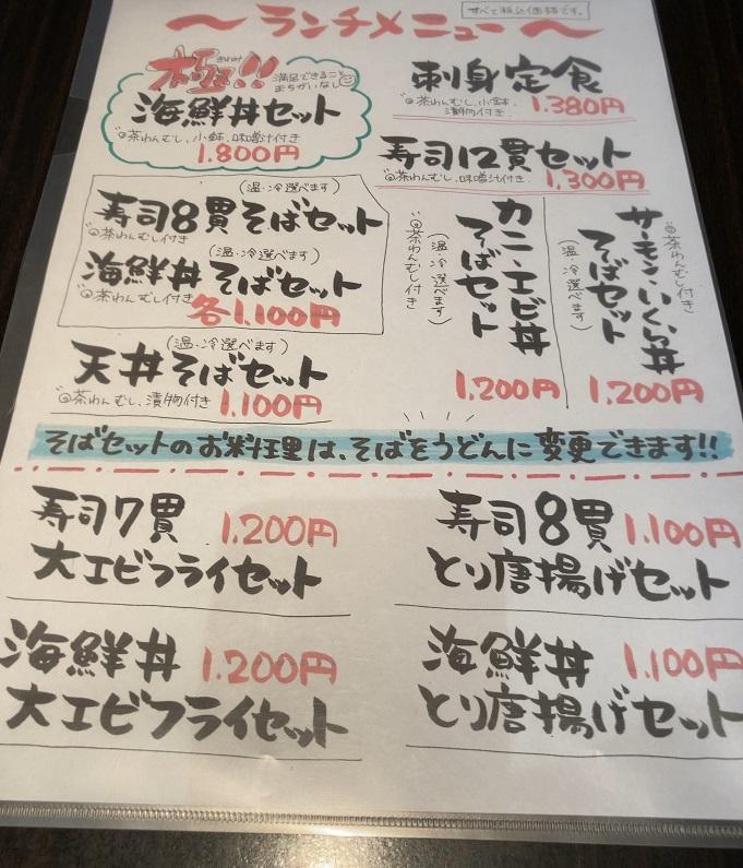 雷神県央店のランチメニュー2