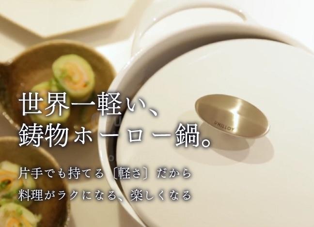 燕三条産おすすめの金物「ユニロイのホーロー鍋」