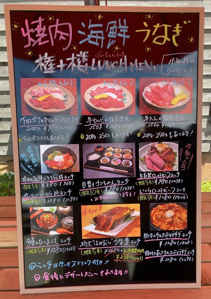 「あぶり権十郎」で焼き肉ランチ