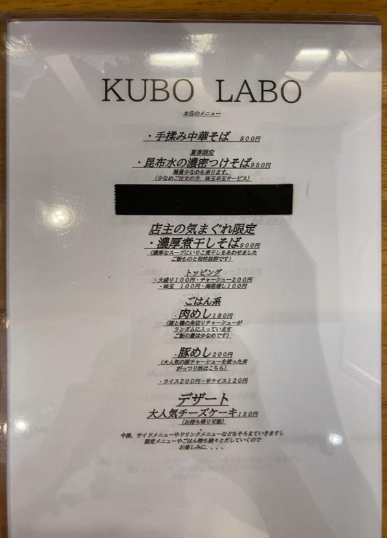 「KUBO LABO(クボラボ)」のメニュー表1