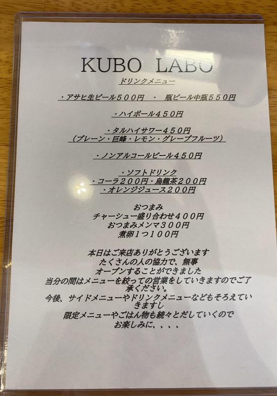 「KUBO LABO(クボラボ)」のメニュー表2
