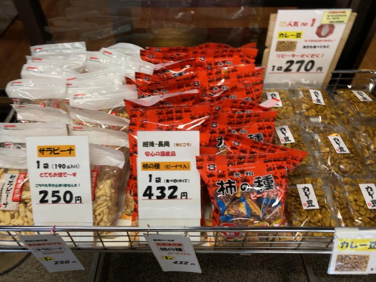 道の駅良寛の里わしまで売られている米菓