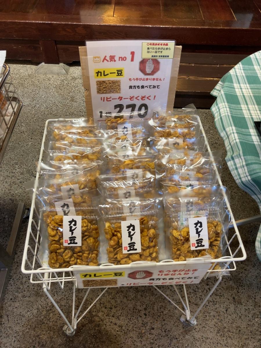 道の駅良寛の里わしまのカレー豆