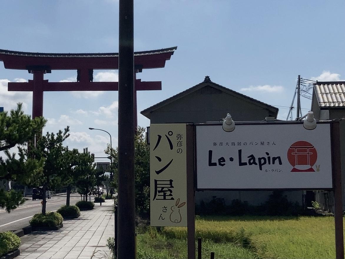 弥彦大鳥居のそばにあるパン屋さん「 Le・Lapin(ル・ラパン)」