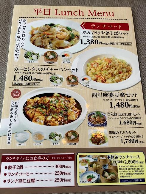 中華料理朱夏のランチメニュー