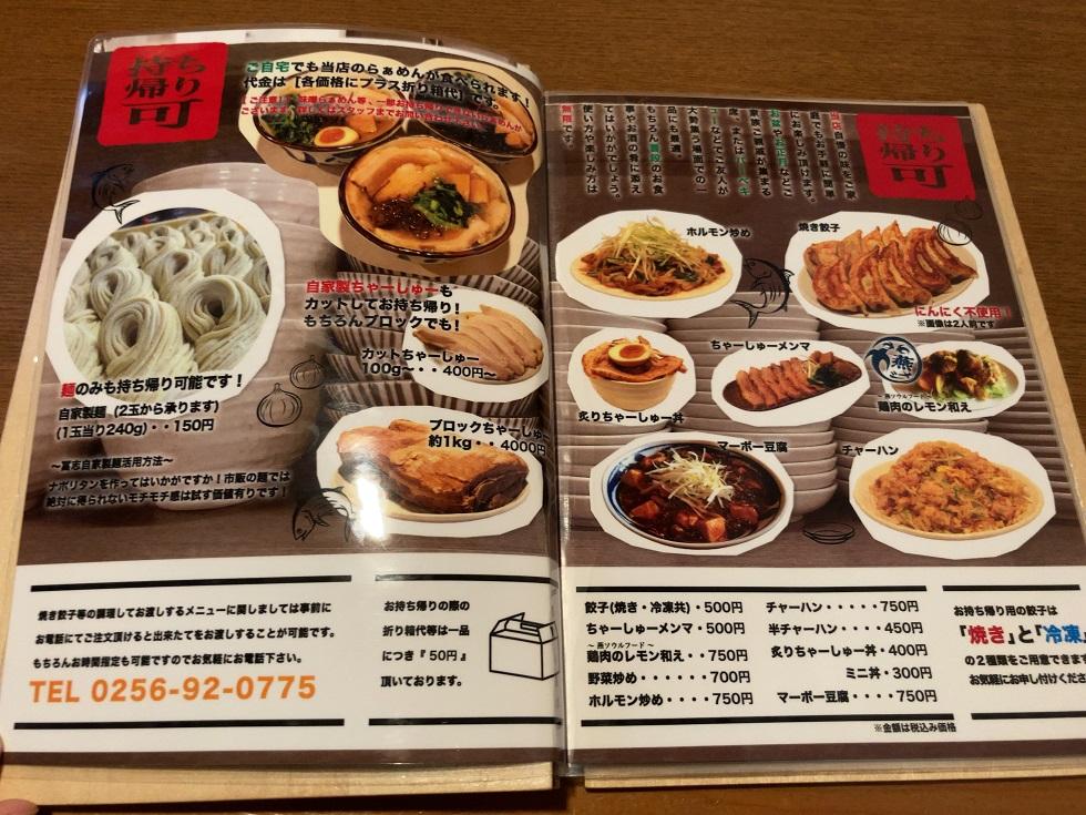 麺's冨志のラーメンメニュー4