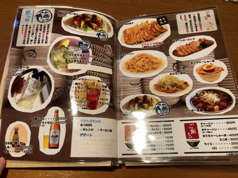 麺's冨志のラーメンメニュー3