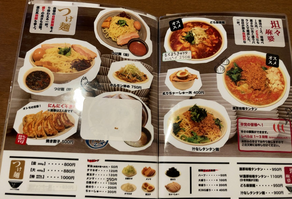 麺's冨志のラーメンメニュー2