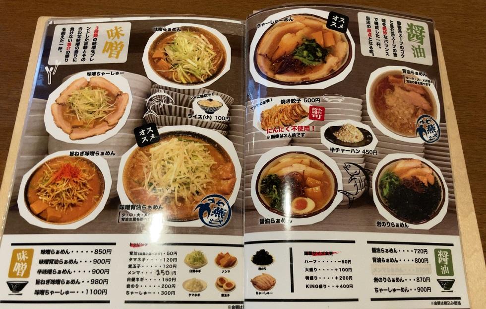 麺's冨志のラーメンメニュー1