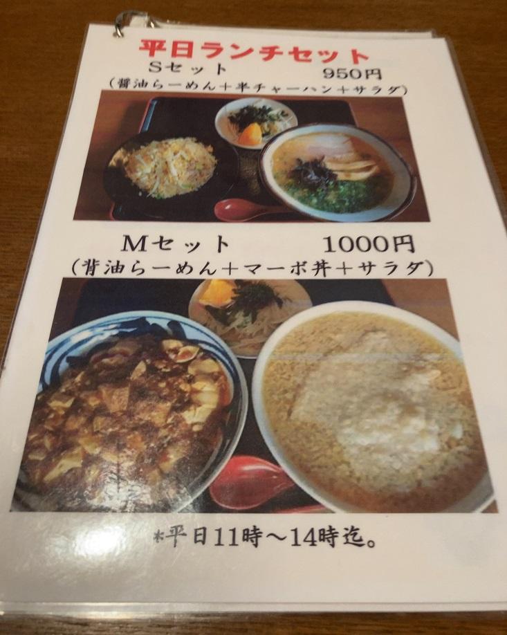 麺's冨志のランチセット