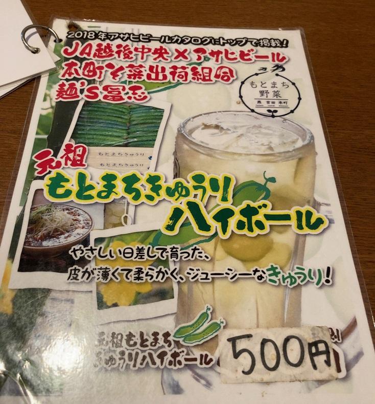 麺's冨志のもとまちきゅうりのハイボール