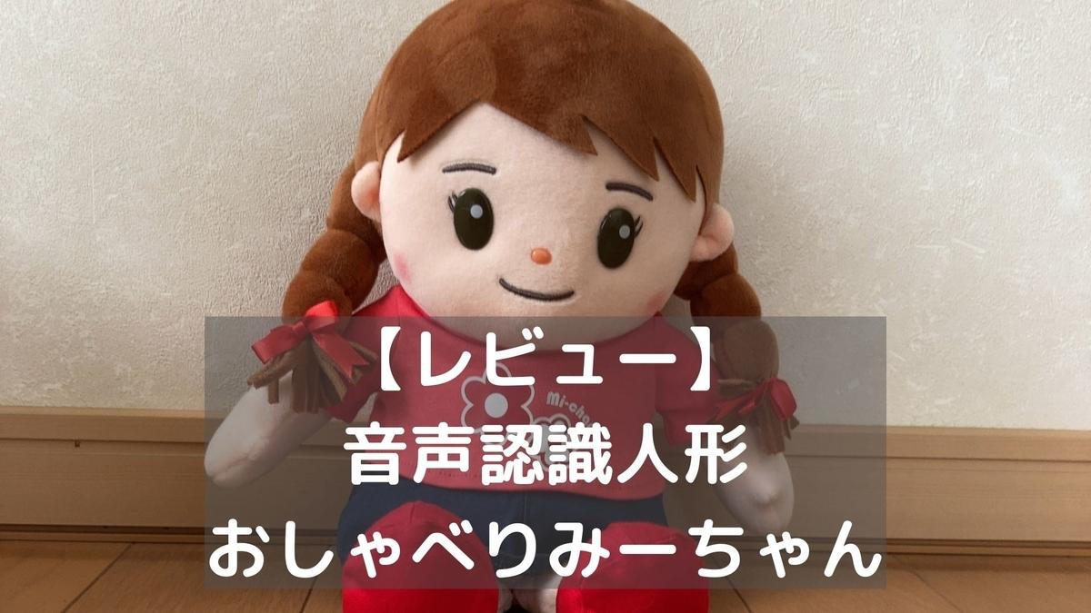 音声認識人形 おしゃべりみーちゃん使用レビュー~軽い認知症がある祖母の反応は?