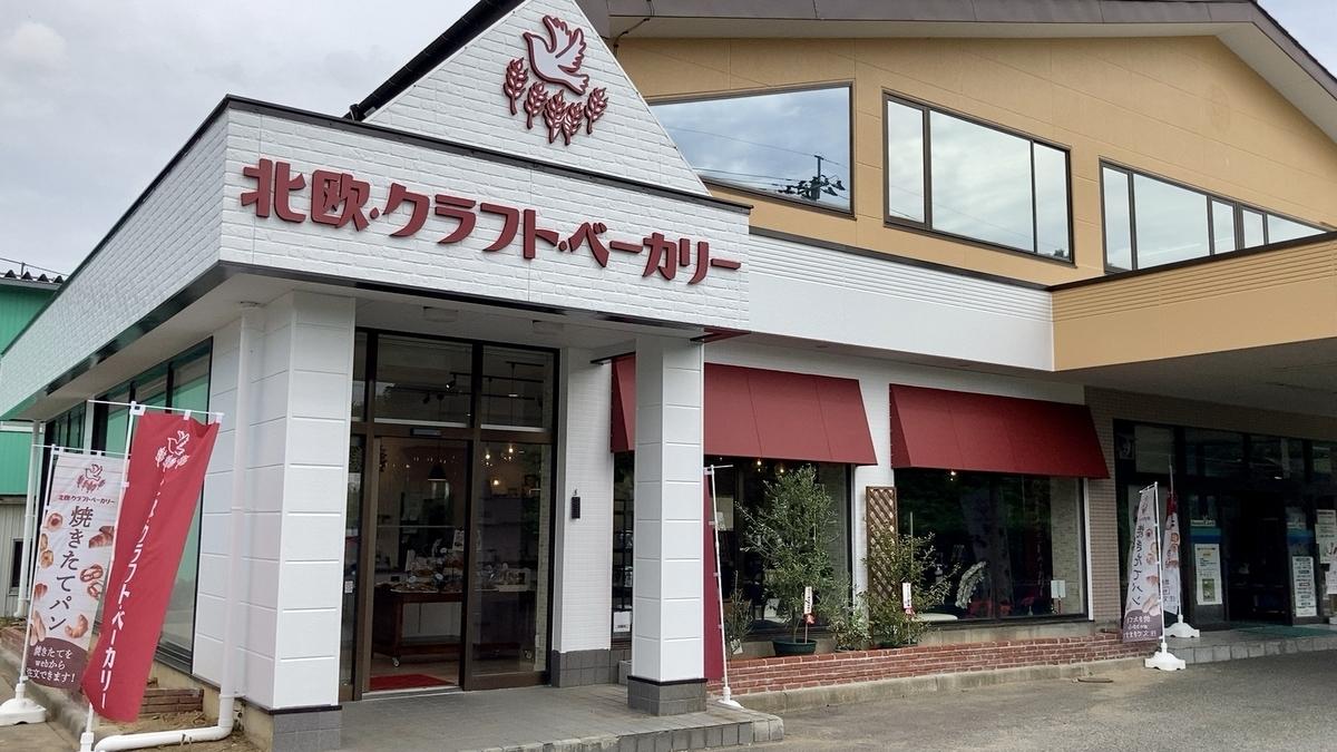 新潟市西蒲区にオープンしたばかりのパン屋さん「北欧クラフトベーカリー巻本店」に行ってきた。