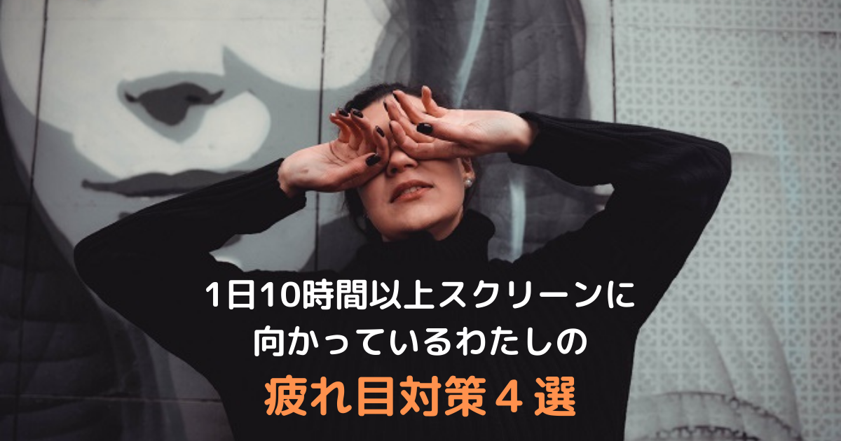 f:id:suki_hodai:20211010181634p:plain