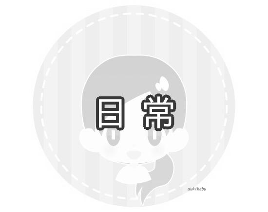 f:id:sukibabu:20200531231736j:plain