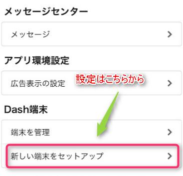 Amazonダッシュボタンセッティング